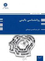 روانشناسی بالینی نشر پوران پژوهش