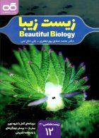 زیست شناسی زیبا دوازدهم نشر کاهه