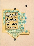 عربی زبان قرآن دهم ترابی نشر مبتکران