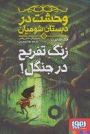 وحشت در دبستان شومیان 3 (وحشت در جنگل) نشر هوپا