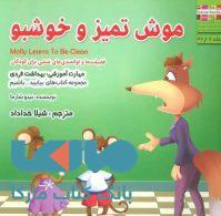 بیایید…باشیم 7 (موش تمیز و خوشبو:بهداشت فردی) نشر ابوعطا