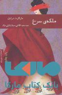 ملکه ی سرخ نشر هیرمند