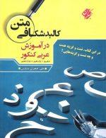 کالبد شکافی متن در آموزش عربی کنکور نشر مبتکران