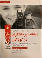 مقابله با پرخاشگری در کودکان نشر ارجمند