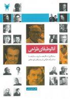 آنالوطیقای طراحی (بازنگری انگاره ها و پنداره ها در فرآیند طراحی فرم و فضای معاصر) نشر دانشگاه آزاد