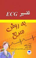 تفسیر ECG به روش سریع نشر جامعه نگر