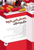 راهنمای بالینی داروها برای پرستاران جامعه نگر