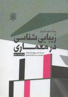 زیبایی شناسی در معماری دانشگاه شهید بهشتی