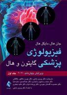 فیزیولوژی پزشکی گایتون و هال جلد اول ویرایش چهاردهم 2021 ارجمند