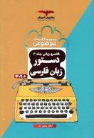 قلمرو زبانی جلد 2 (دستور زبان فارسی) نشر مشاوران آموزش