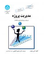 مدیریت پروژه با رویکرد پروژه های فناوری اطلاعات دانشگاه تهران