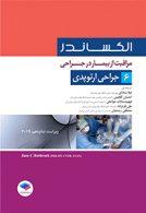 مراقبت از بیمار در جراحی الکساندر 2019 جلد ششم جراحی ارتوپدی جامعه نگر