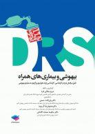 مرور جامع DRS بیهوشی و بیماری های همراه جامعه نگر