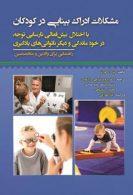 مشکلات ادراک بینایی در کودکان نشر آوای نور