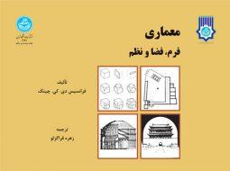 معماری فرم فضا و نظم دانشگاه تهران