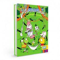 دوقلوهای دندن خرگوشی 2 (سمانی و سمیلی و کله پوک های مدرسه) هوپا