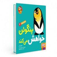 سلام نابغه 2(پنگوئن خواش می کند)هوپا