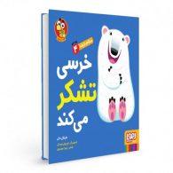 سلام نابغه 4 (خرسی تشکر می کند) هوپا