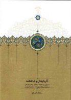 آذربایجان و شاهنامه نشر سخن
