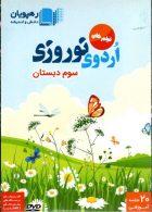 DVD اردوی نوروزی سوم رهپویان