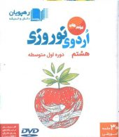 DVD اردوی نوروزی هشتم رهپویان