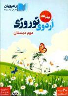 DVD اردوی نوروز دوم رهپویان