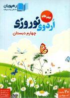 DVD اردوی نوروز چهارم رهپویان