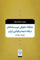 جایگاه حقوقی غیر مسلمانان در فقه شیعه و قوانین ایران نشر نی