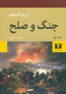 جنگ و صلح (دو جلدی) نشر نیلوفر