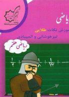 خان هفتم ریاضی لوح برتر