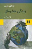 زندگی حشره ای نشر نیلوفر