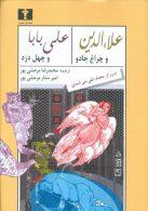 علاالدین و چراغ جادو - علی بابا و چهل دزد