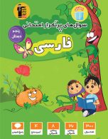 سوالات پرتکرار امتحانی فارسی پنجم قلم چی