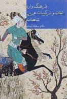 فرهنگ واره لغات و ترکیبات عربی شاهنامه نشر سخن