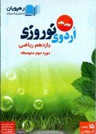 DVD اردوی نوروزی یازدهم ریاضی رهپویان