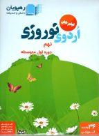 DVD اردوی نوروزی نهم رهپویان