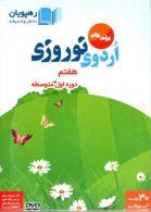 DVD اردوی نوروزی هفتم رهپویان