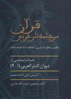 قرآن سرچشمه ی نثر عربی نشر سخن