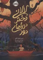 لالانی دختر دریاهای دور نشر پرتقال