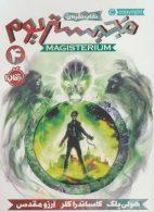 مجیستریوم جلد 4 (نقاب نقره ای) نشر پرتقال
