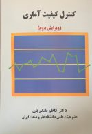 کنترل کیفیت آماری ویرایش دوم نشر دانشگاه علم و صنعت ایران