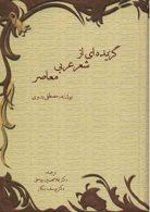 گزیده ای از شعر عربی معاصر نشر سخن