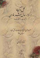 گل و گیاه در هزار سال شعر فارسی نشر سخن