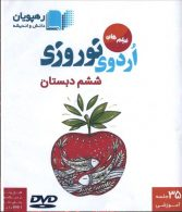 DVD اردوی نوروزی ششم رهپویان