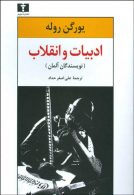 ادبیات و انقلاب(نویسندگانآلمان) نشر نیلوفر
