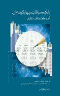 بانک سوالات چهارگزینه ای آمار و احتمالات دکتری نگاه دانش