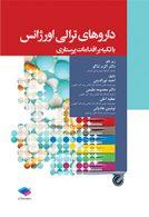 داروهای ترالی اورژانس با تکیه بر اقدامات پرستاری نشر جامعه نگر