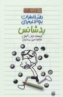 دفتر خاطرات بچه لاغرمردنی 8 (بدشانس) نشر پیدایش