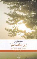 زیر سقف دنیا نشر چشمه