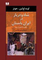 شاه و دربار در ایران باستان نشر نیلوفر